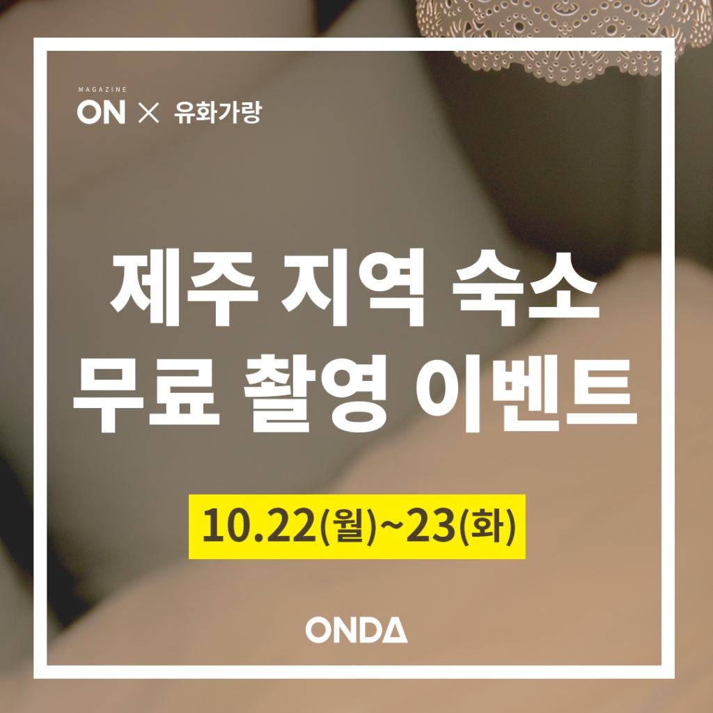 201810인스타그램_1장_촬영이벤트_블로그용_cover.jpg
