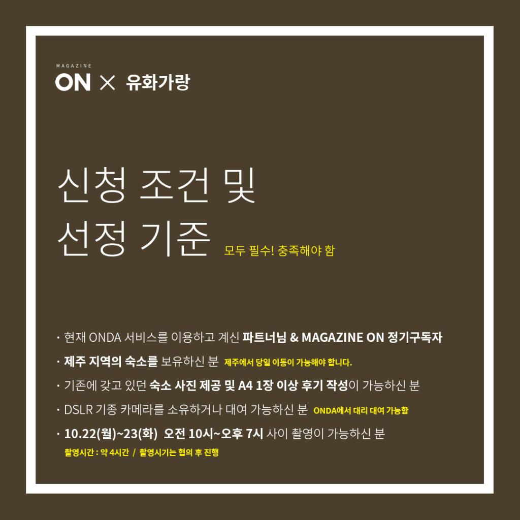 201810인스타그램_1장_촬영이벤트04_수정