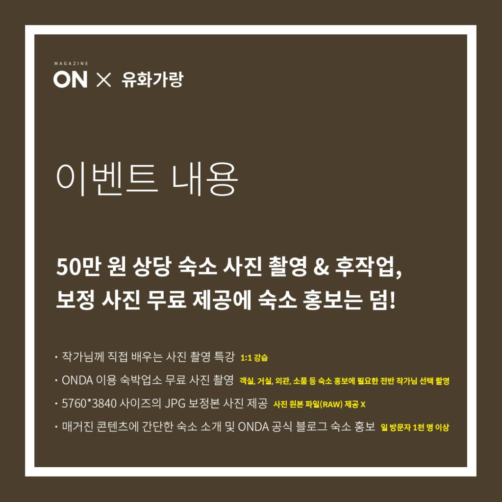 201810인스타그램_1장_촬영이벤트03