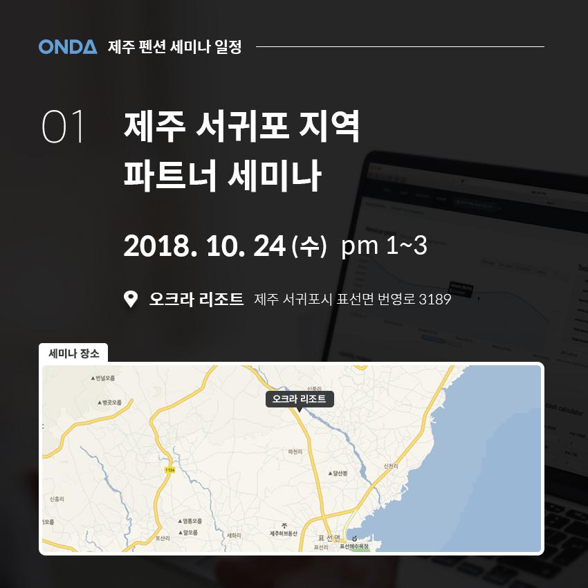 제주세미나_정보이미지 01.jpg