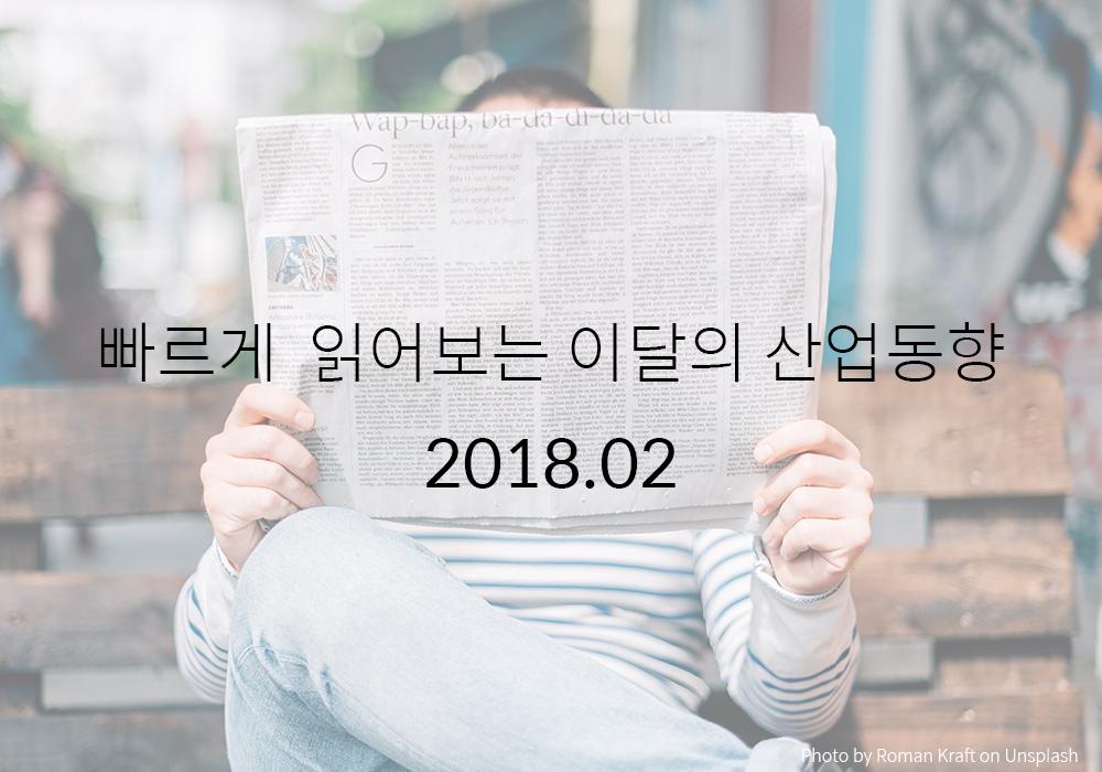 02월산업동향.jpg