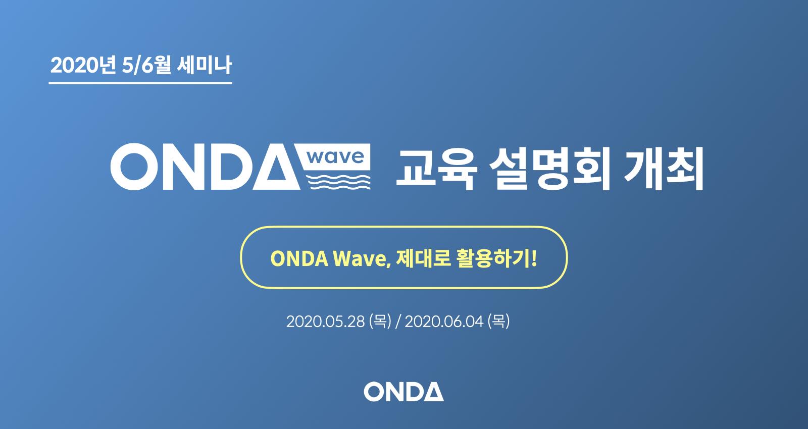 2020년 5/6월 ONDA Wave 교육 설명회 개최 공지