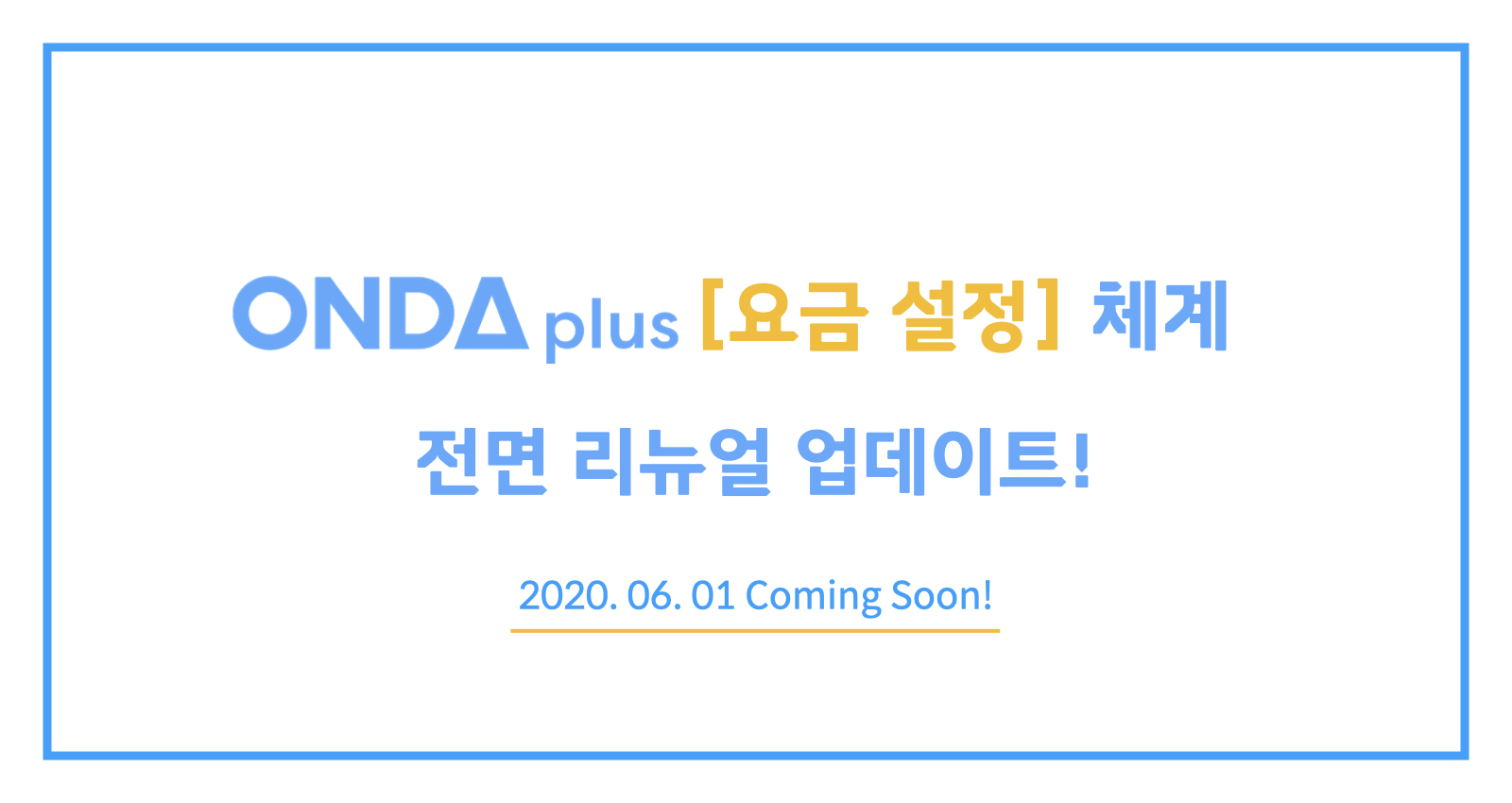 [업데이트 사전 공지] ONDA Plus <요금 설정>기능 체계 리뉴얼 안내