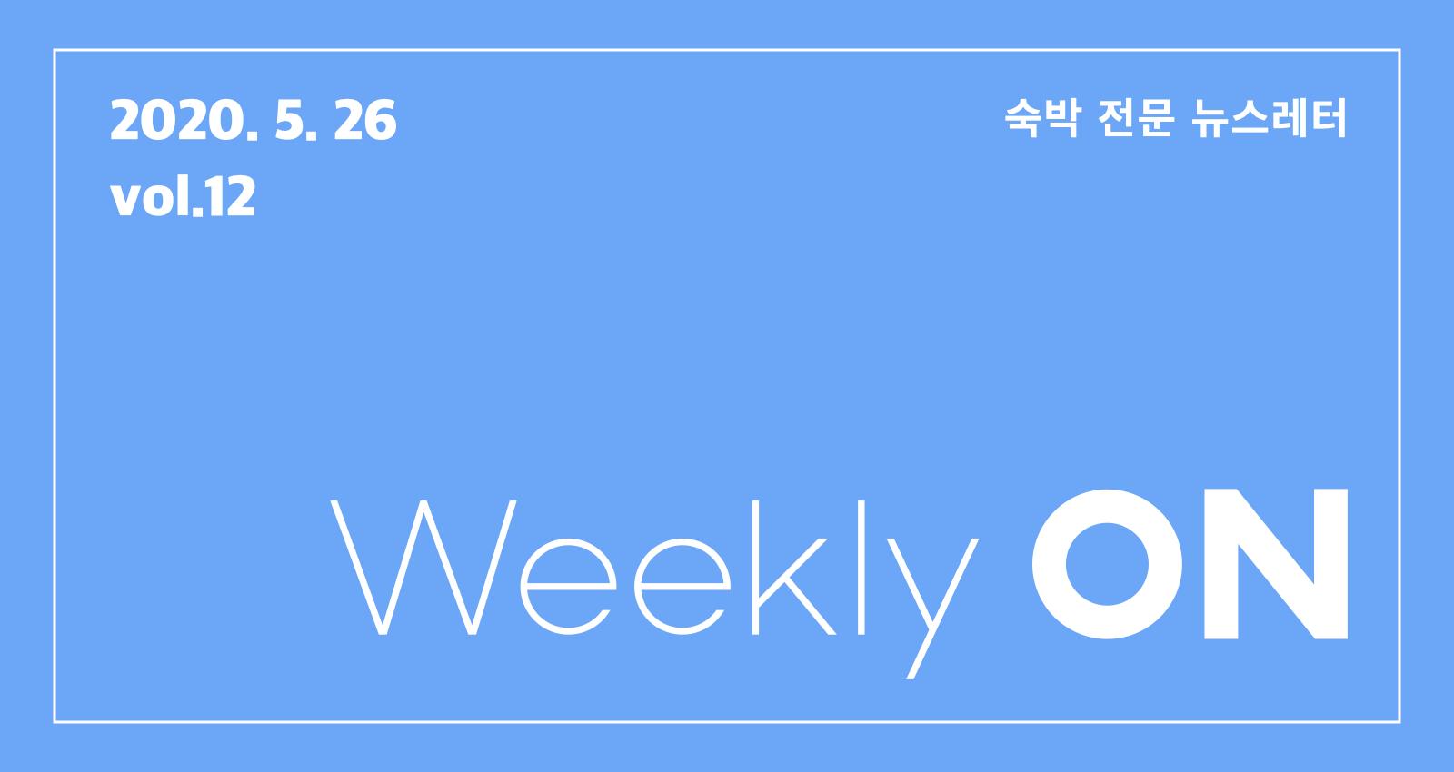 [뉴스레터] Weekly ON 2020년 5월 소식 (2020.05.26 업데이트)