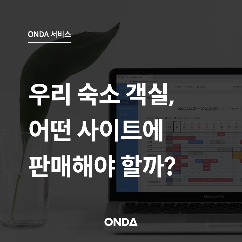 우리 숙소 객실, 어떤 사이트에 판매해야 할까?