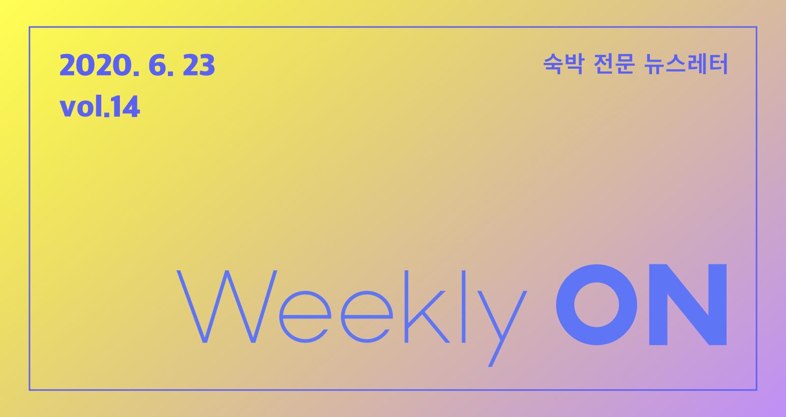 [뉴스레터] Weekly ON 2020년 6월 소식 (2020.06.23 업데이트)