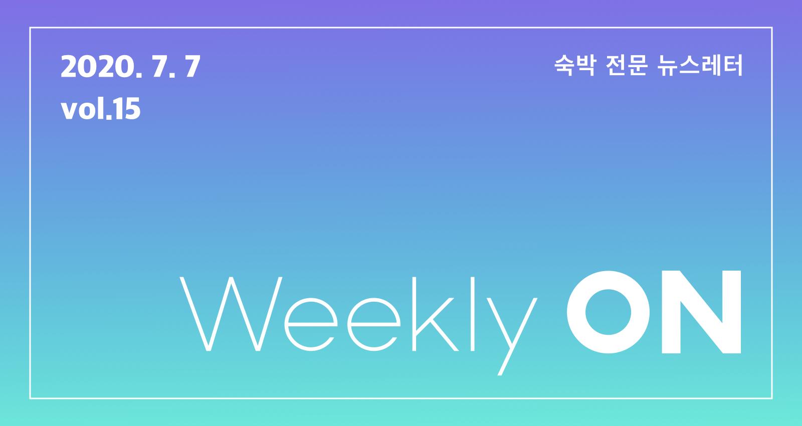 [뉴스레터] Weekly ON 2020년 7월 소식