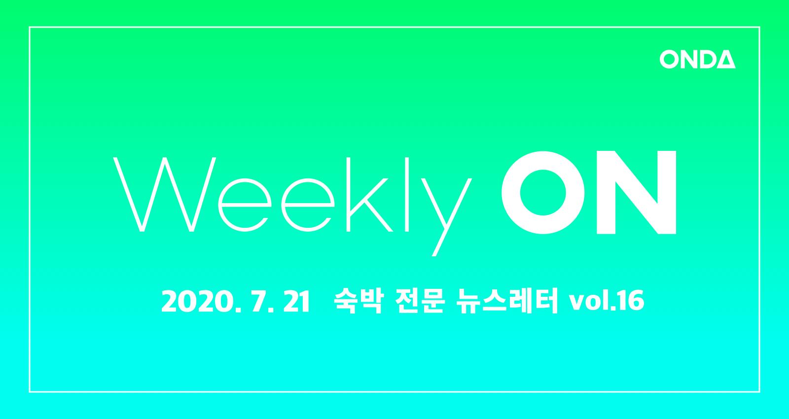[뉴스레터] Weekly ON 2020년 7월 소식 (2020.07.21 업데이트)