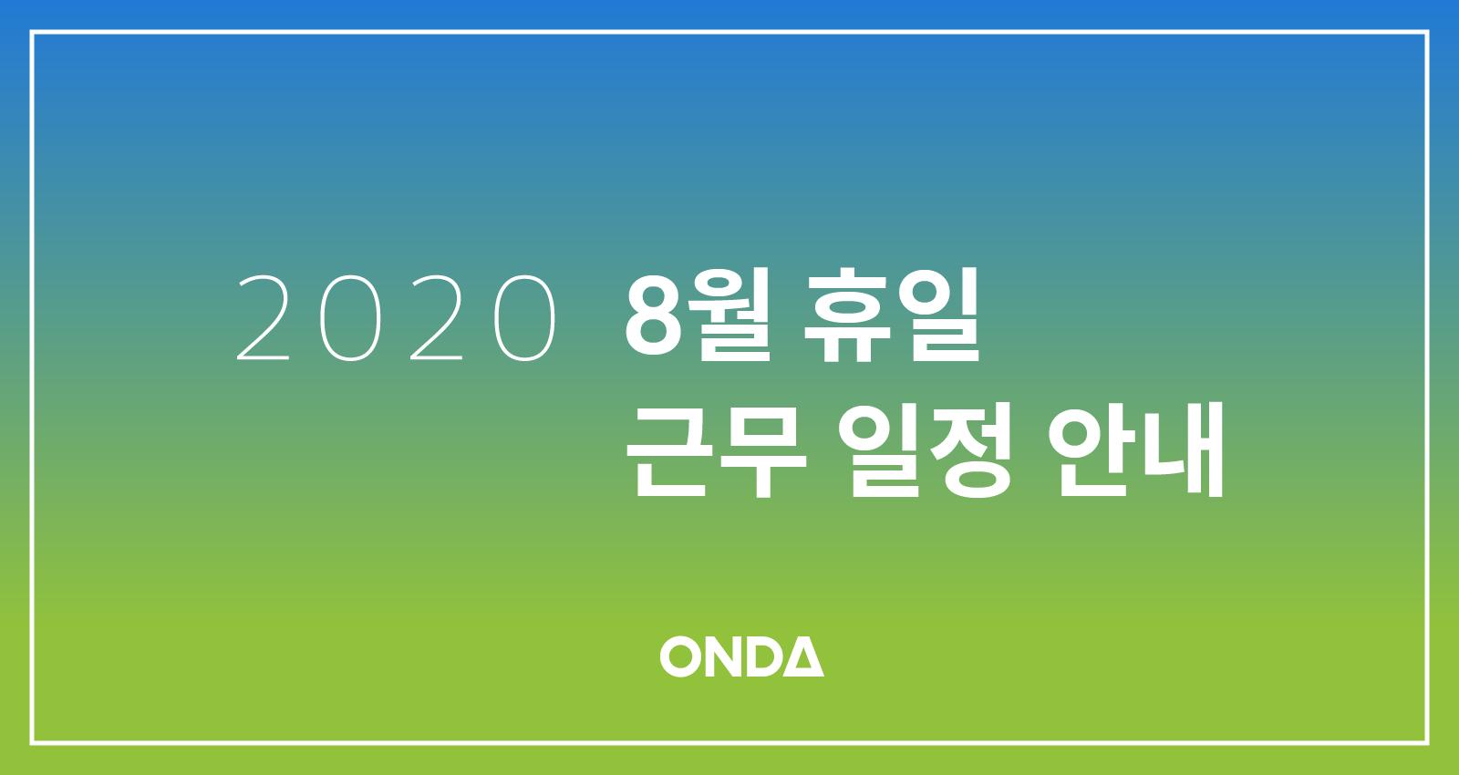 [공지] ONDA 8월 휴일 근무 일정 안내