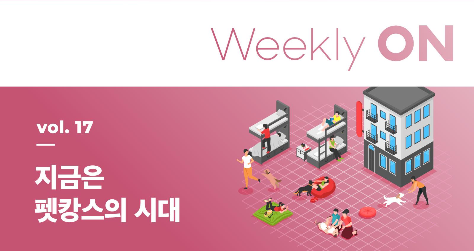 [뉴스레터] Weekly ON 2020년 8월 소식
