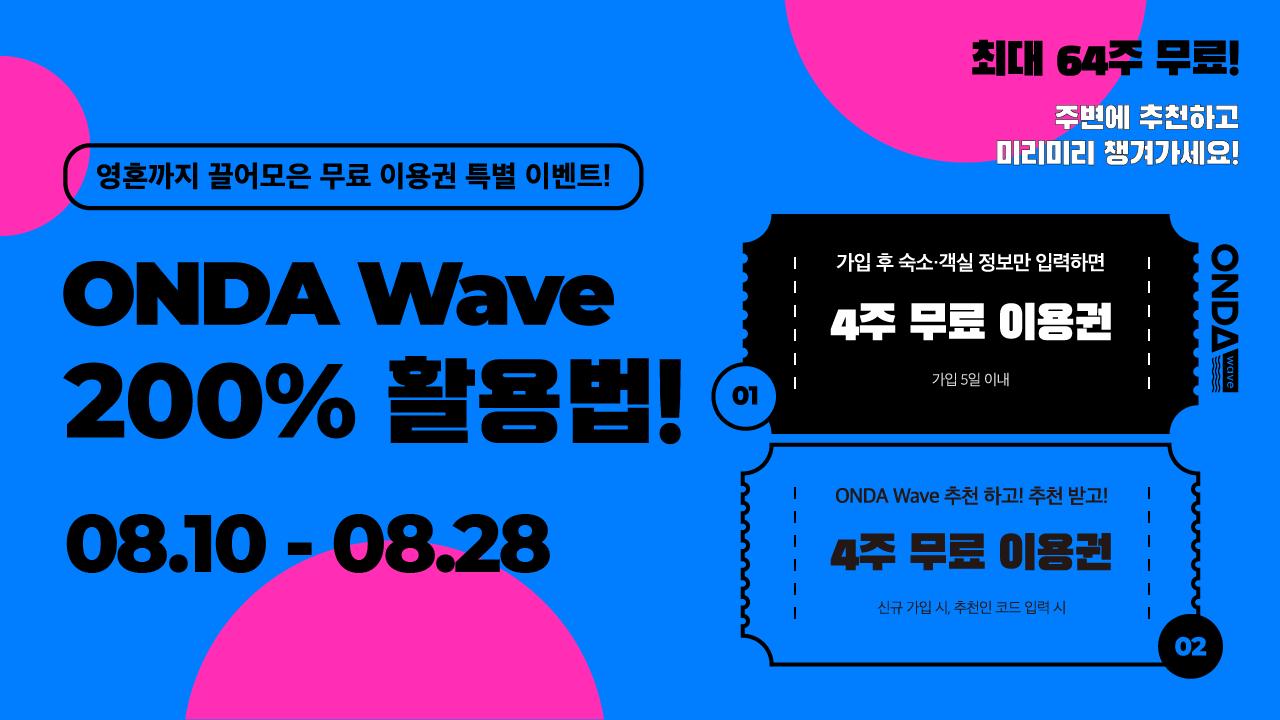 [공지] ONDA Wave 무료 이용권 특별 이벤트!