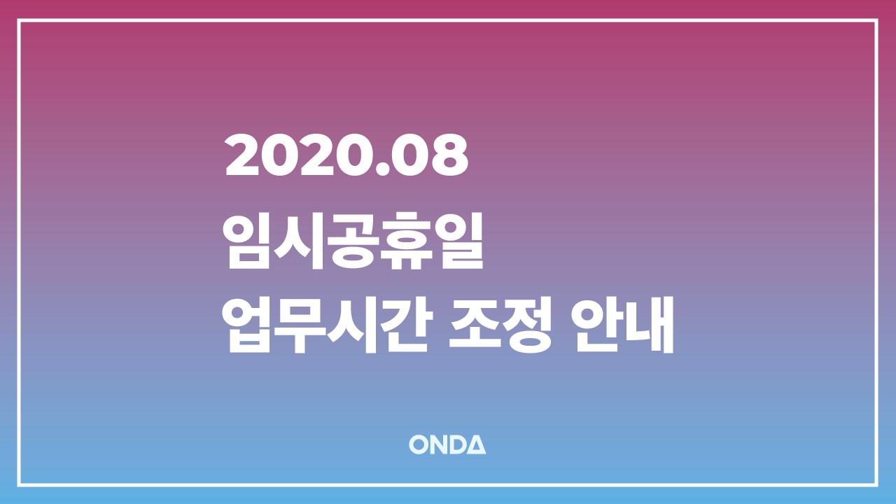 [공지] ONDA 8월 임시공휴일 업무시간 조정 안내
