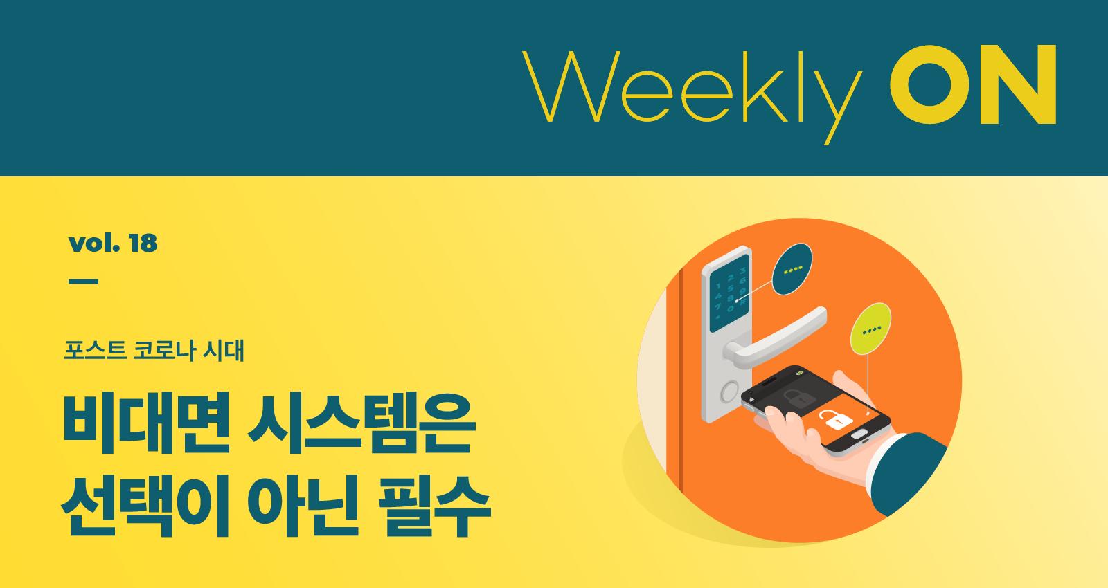 [뉴스레터] Weekly ON 2020년 8월 소식 (2020.08.25 업데이트)