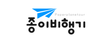 paperplanetour