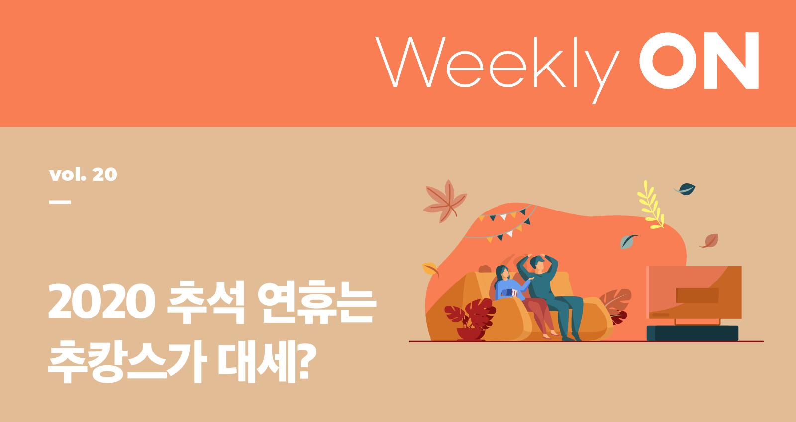 [뉴스레터] Weekly ON 2020년 9월 소식 (2020.09.22 업데이트)