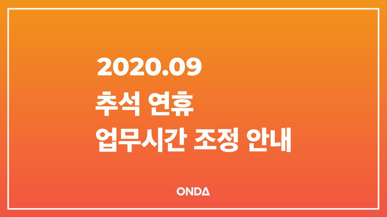[공지] ONDA 9월 추석 연휴 업무시간 조정 안내
