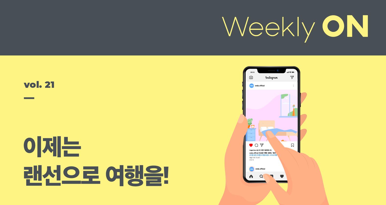 [뉴스레터] Weekly ON 2020년 10월 소식