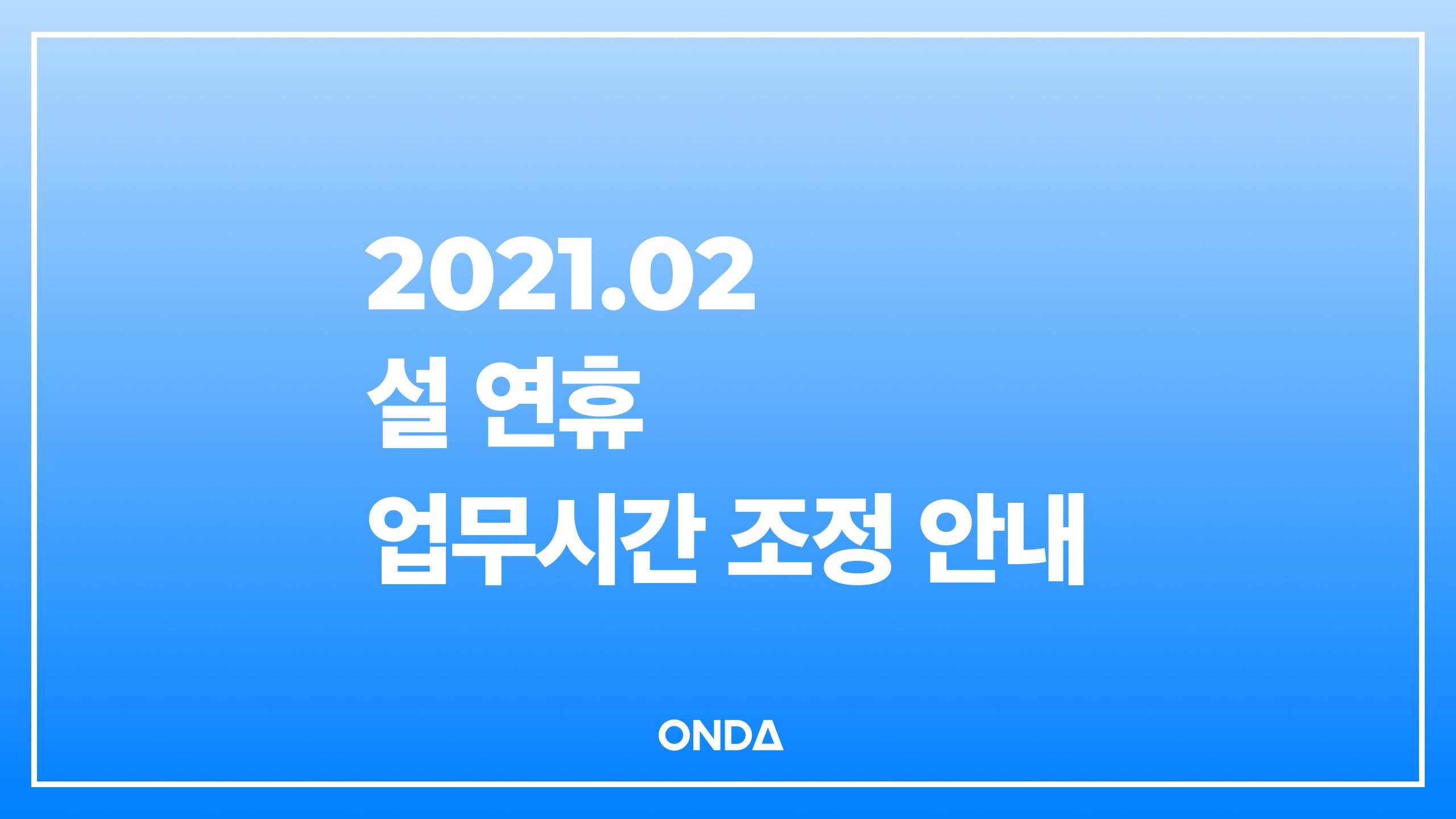 공지] ONDA 15년 15월 설 연휴 업무시간 조정 안내 공지사항