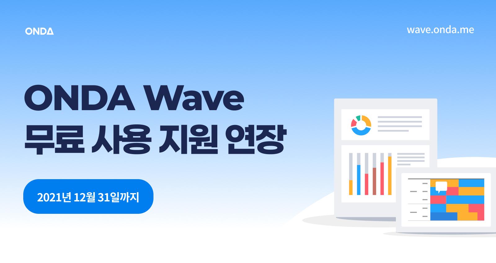 [공지] ONDA Wave 무료 사용 지원 연장