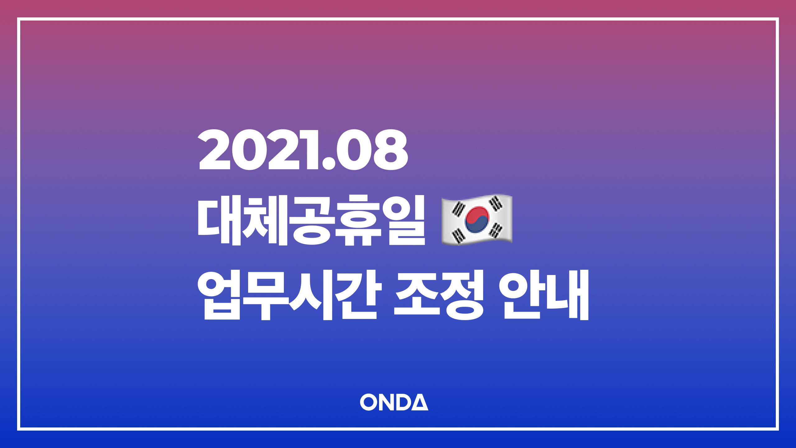 [공지] ONDA 2021년 8월 대체공휴일 업무시간 조정 안내