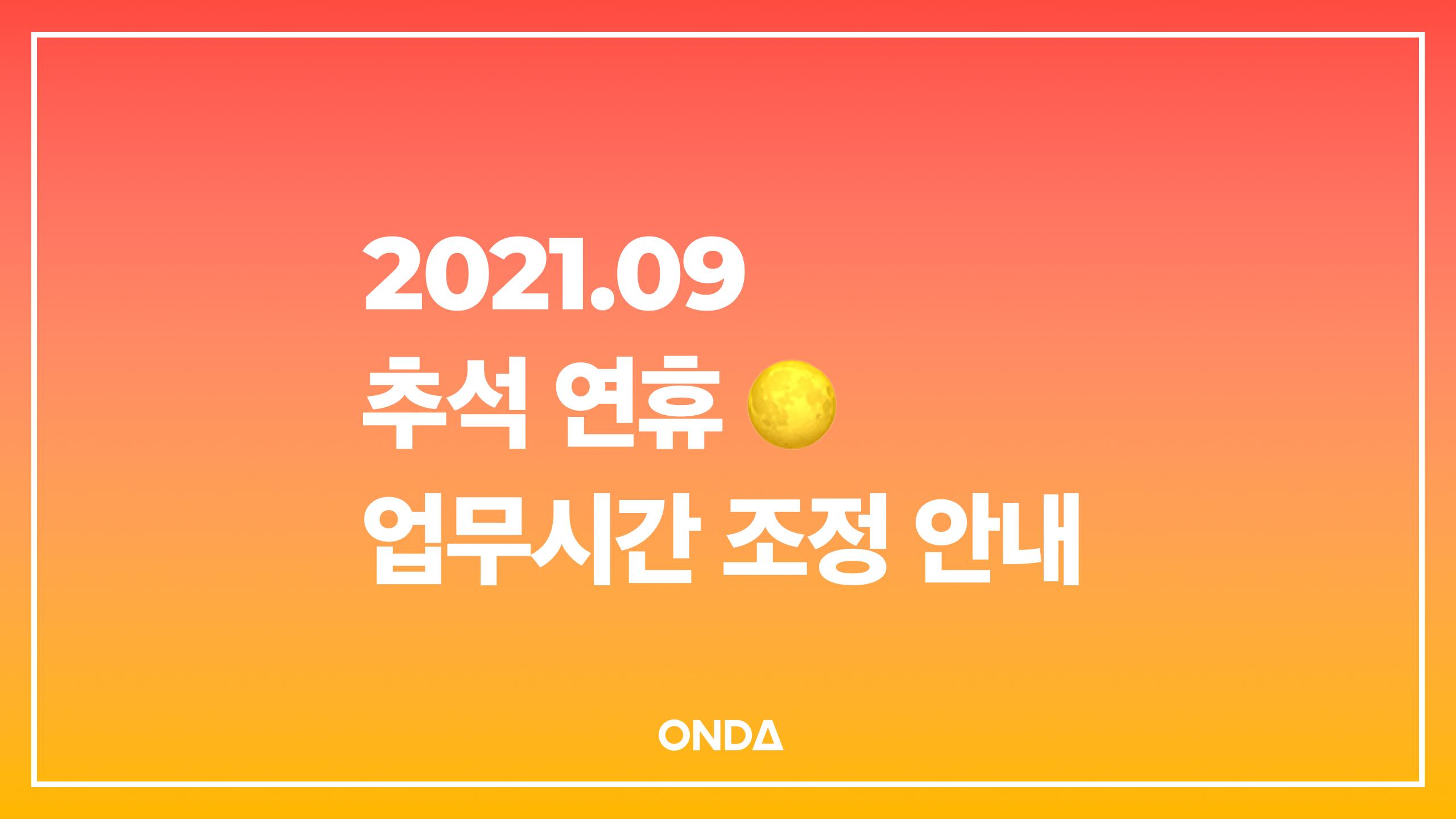 [공지] ONDA 2021년 9월 추석연휴 업무시간 조정 안내
