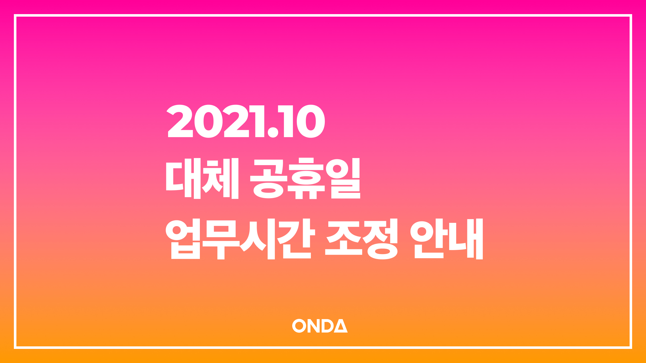 [공지] ONDA 2021년 10월 대체공휴일 업무시간 조정 안내