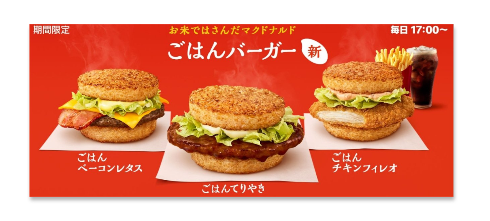 This image has three burgers laid out is a triangle format so the middle one is a little more forward from the two on either side of it. The left burger is a bacon burger, the middle is a classic burger, and the right burger is fried chicken. All the burger have rice patties for buns. This add was for McDonald's Japanese audience.