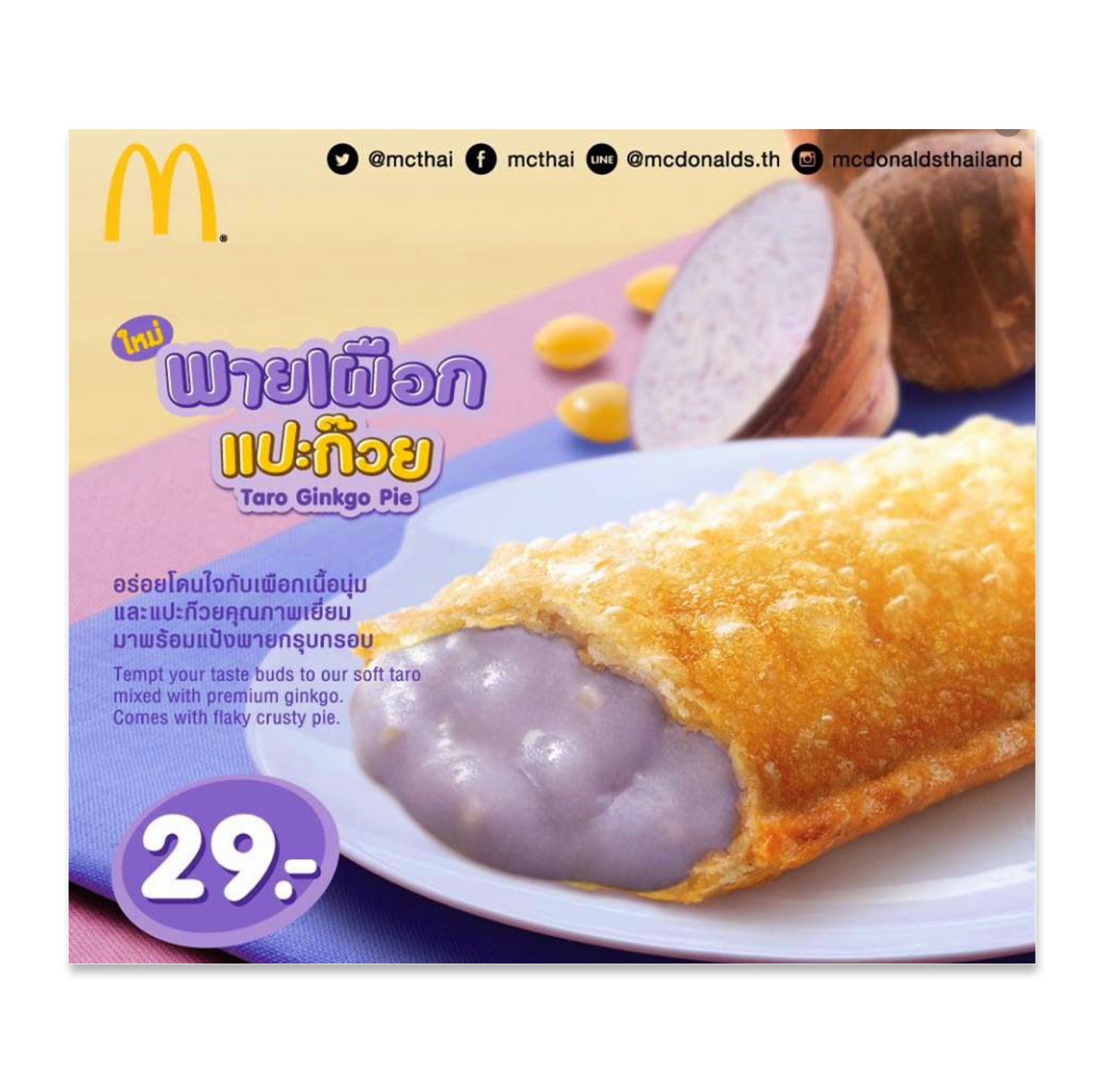 This McDonald's ad shows the Thai offering of taro. The image feature soft taro encased in a long, fried covering.