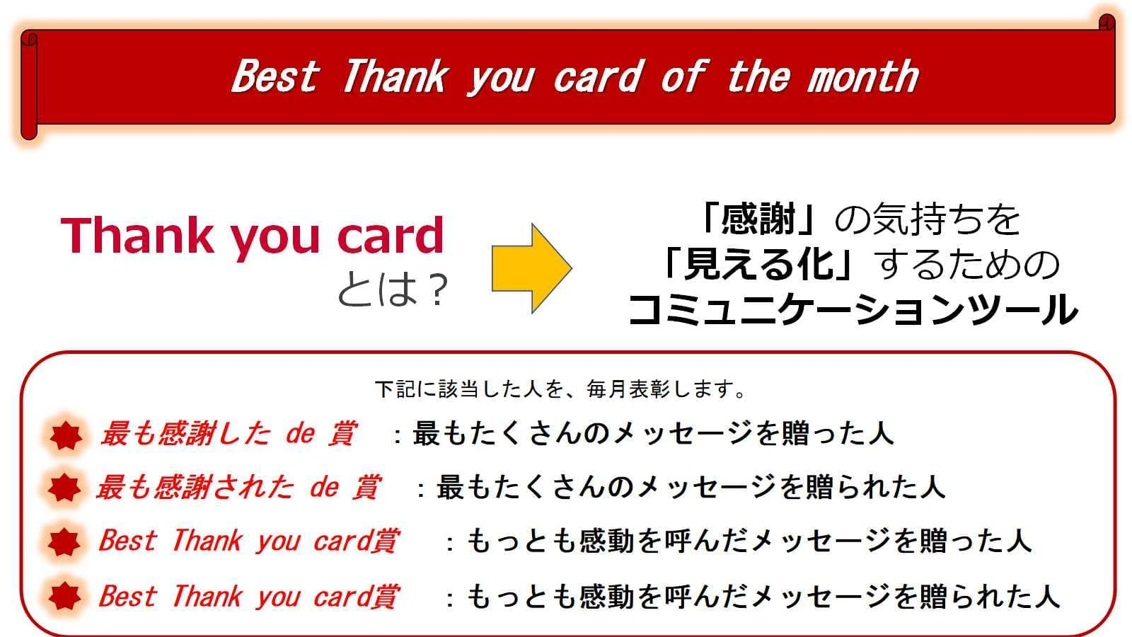 Best Thank you card of the month掲示