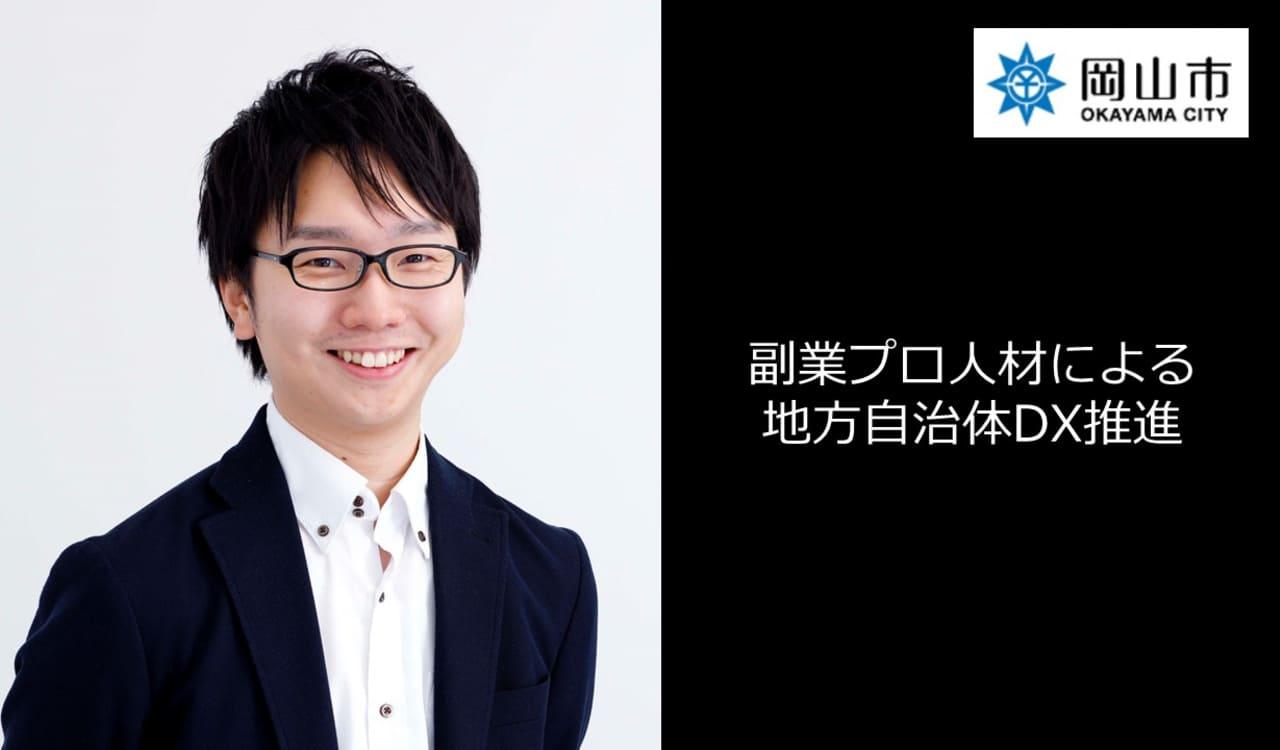 岡山市 プロフェッショナル人材活用プロジェクト