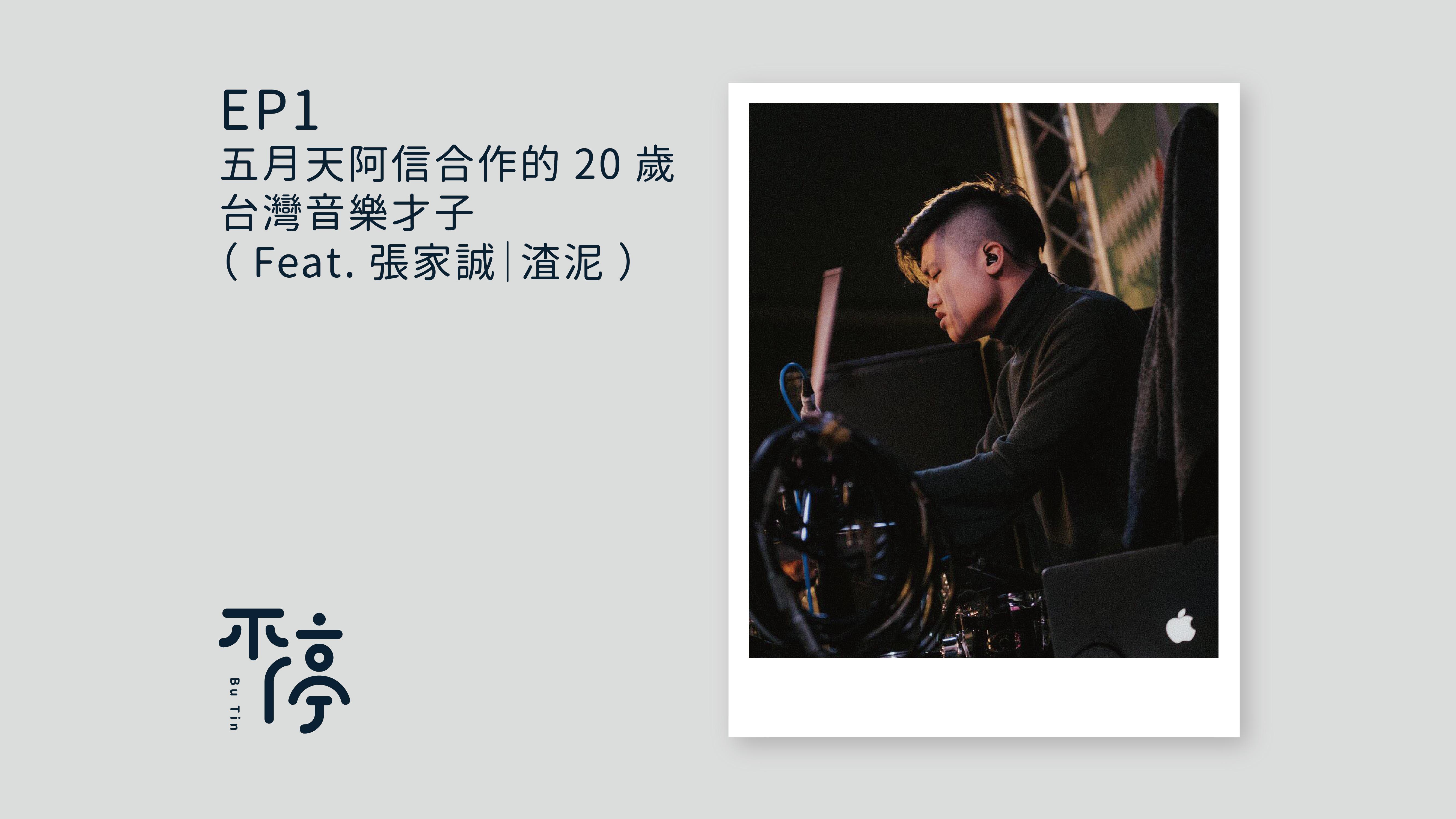 EP1 - 五月天阿信合作的 20 歲台灣音樂才子( 音樂家 - 渣泥ZANI 張家誠 )