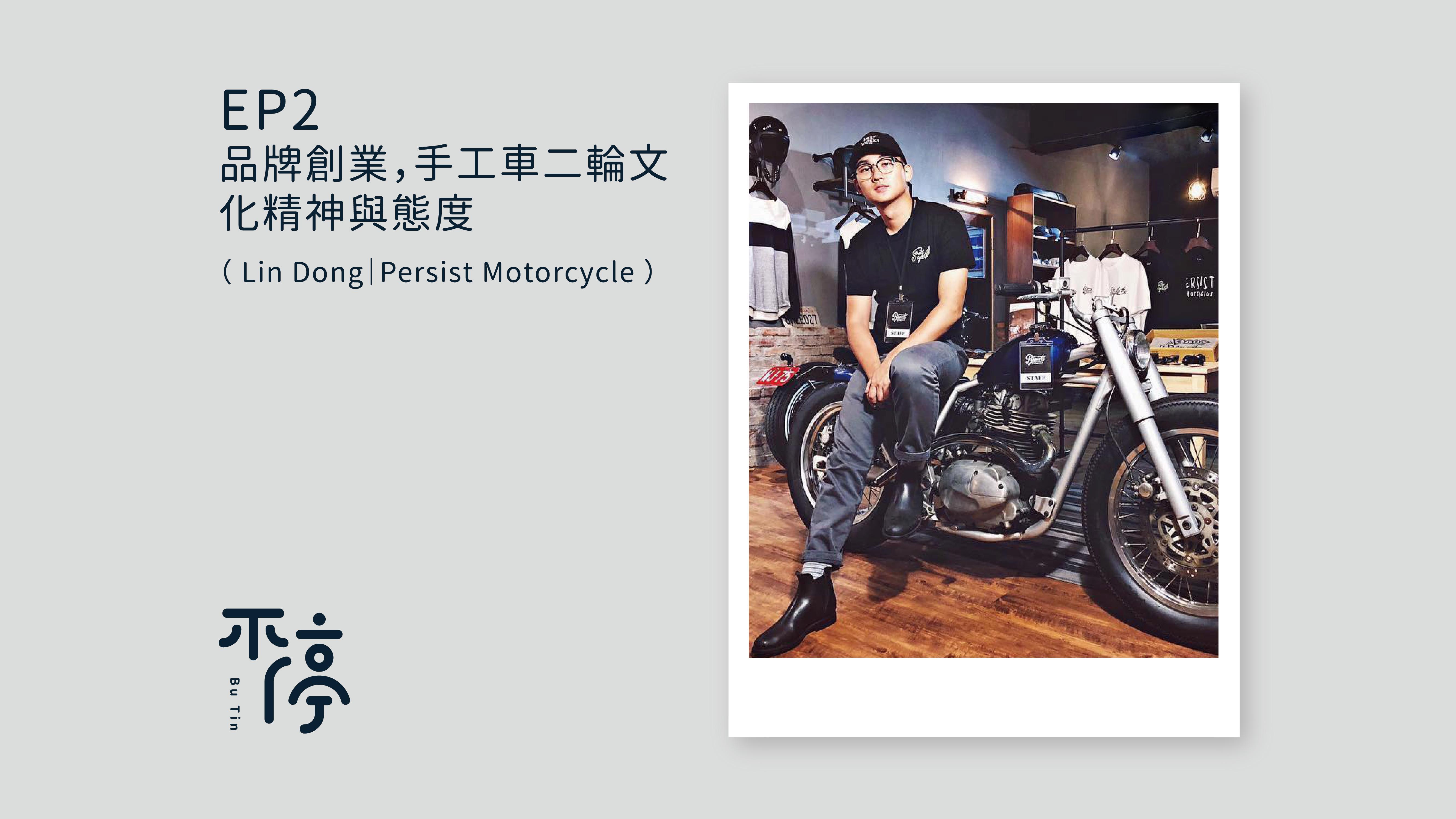EP2 - 品牌創業,手工車二輪文化精神與態度( Persist Motorcycle - Lin Dong )