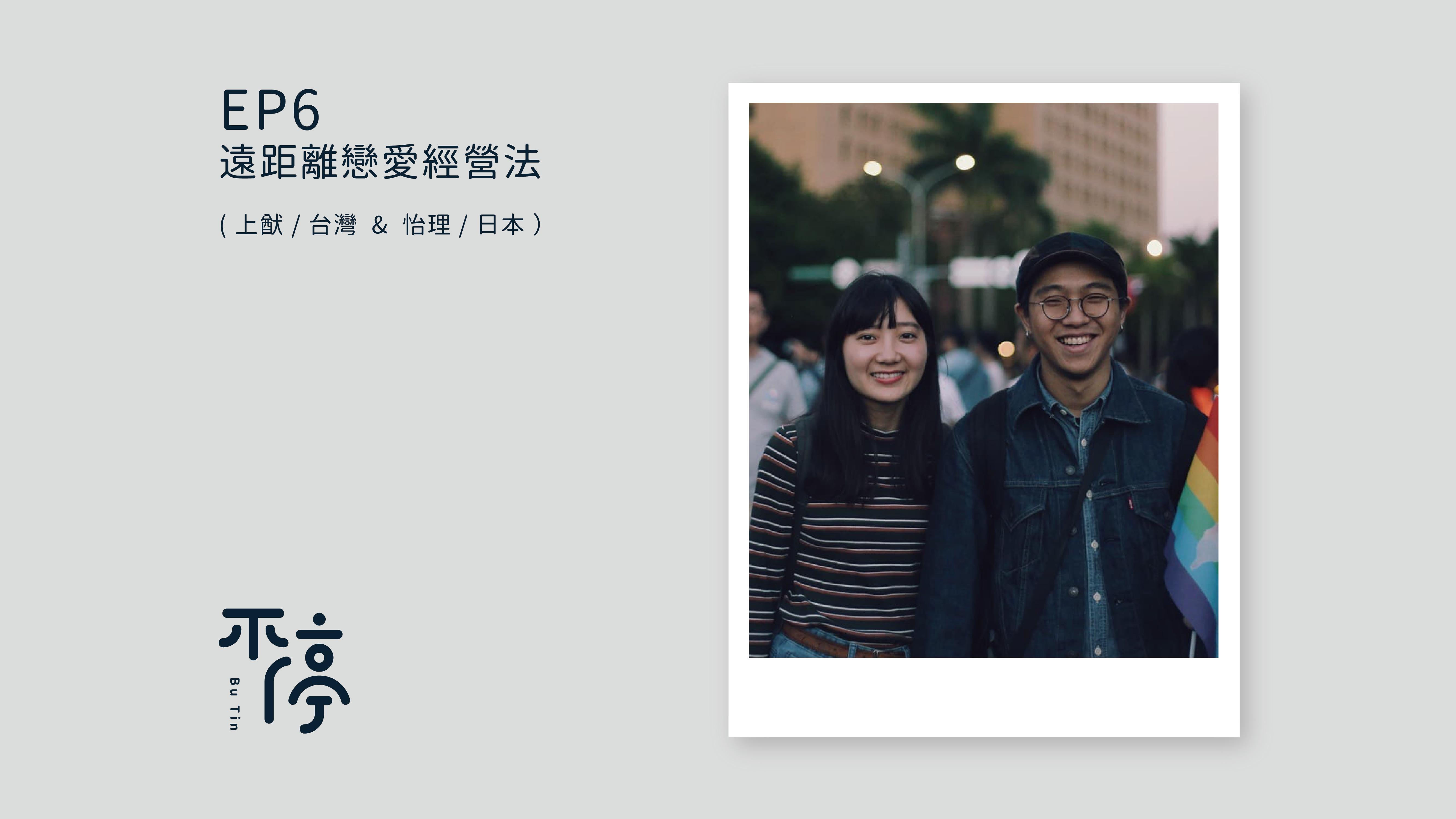 EP6 - 遠距離戀愛經營法( 上猷/台灣 & 怡理/日本 )