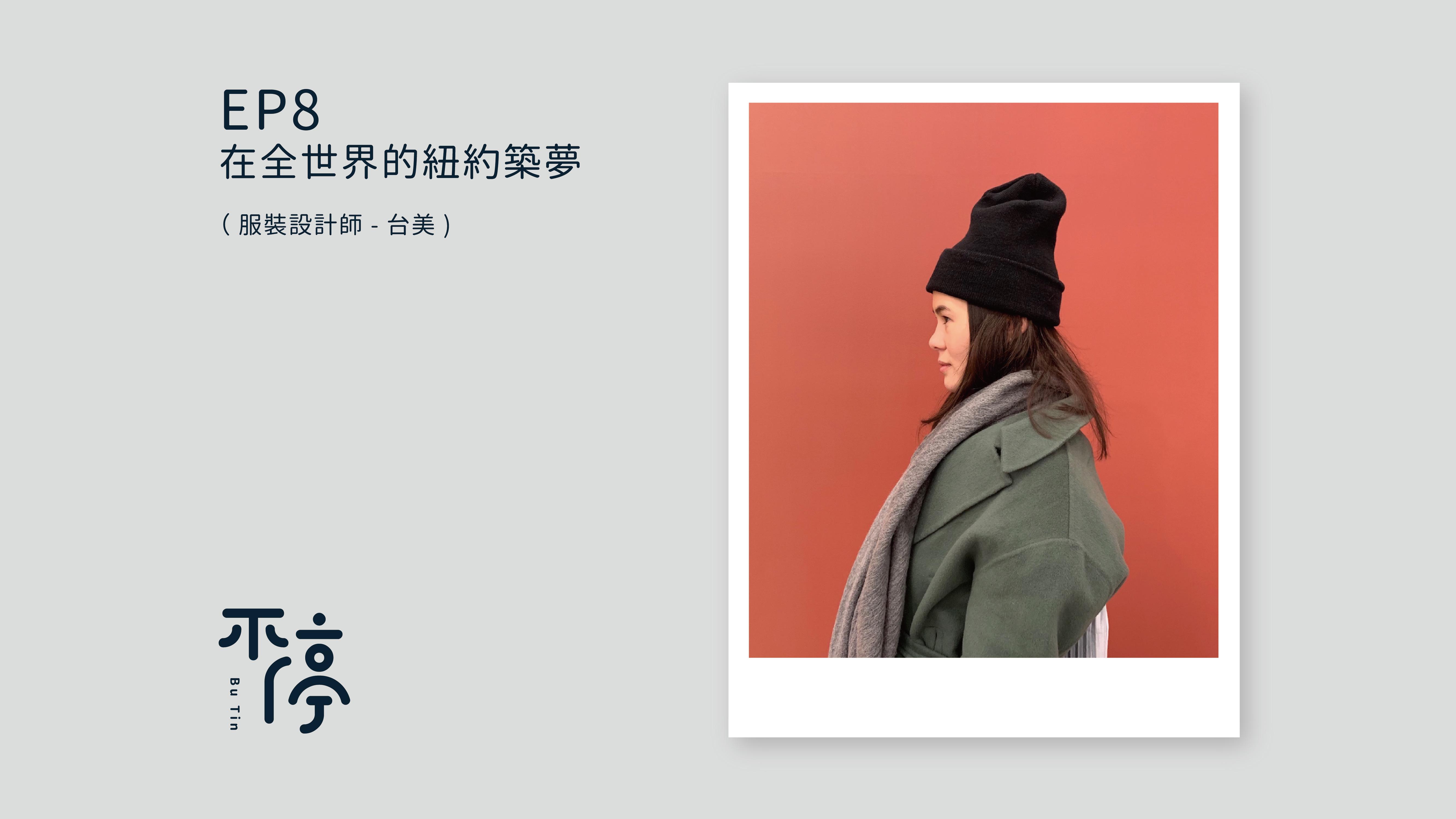 EP8 - 在全世界的紐約築夢( 服裝設計師 - 台美 )