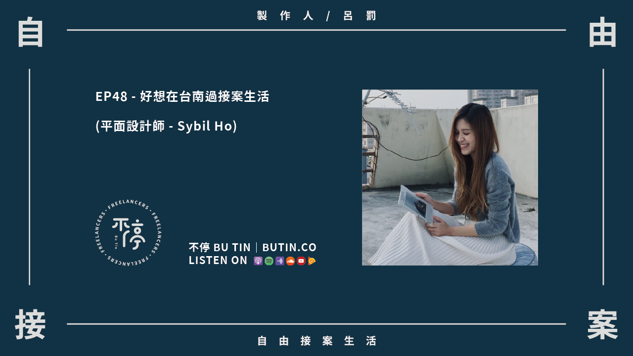 EP48 - 好想在台南過接案生活( 平面設計師 - Sybil Ho )