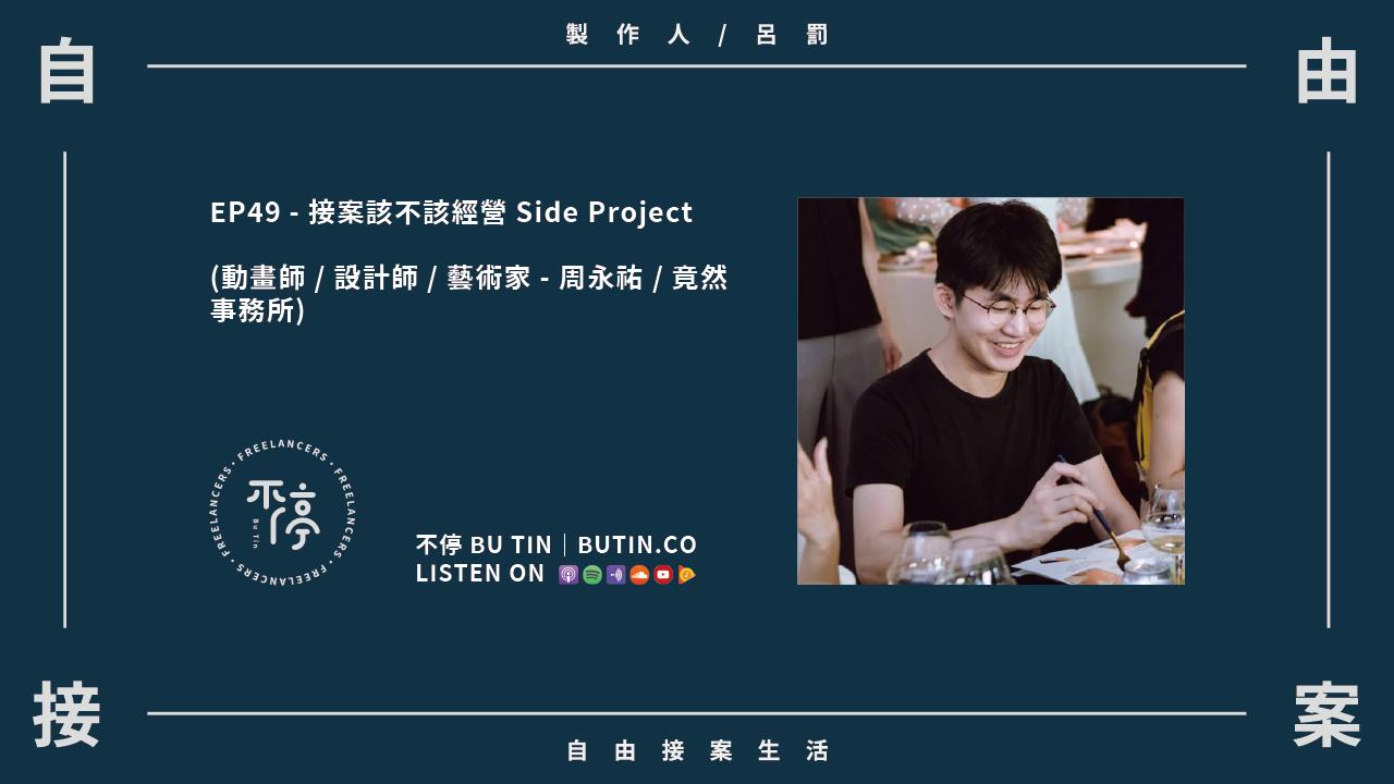 EP49 - 接案該不該經營 Side Project( 動畫師 / 設計師 / 藝術家 - 周永祐 / 竟然事務所 )