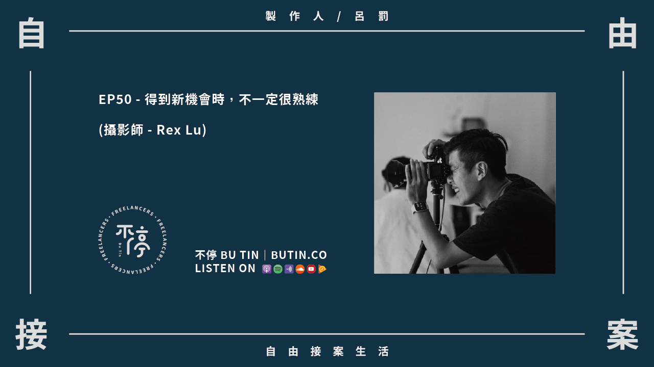 EP50 - 得到新機會時,不一定很熟練( 攝影師 - Rex Lu )