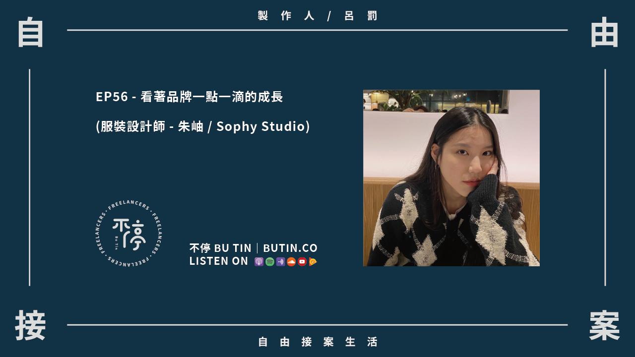 EP56 - 看著品牌一點一滴的成長( 服裝設計師 - 朱岫 / Sophy Studio )
