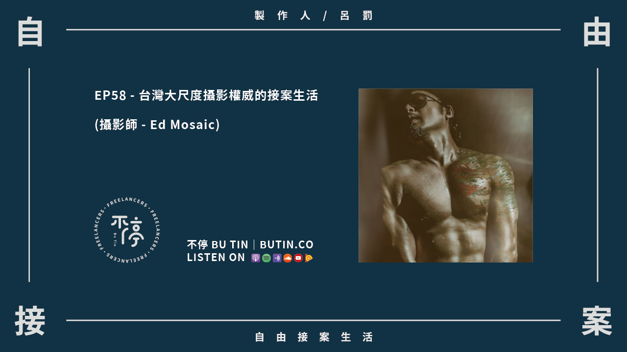 EP58 - 台灣大尺度攝影權威的接案生活( 攝影師 - Ed Mosaic )