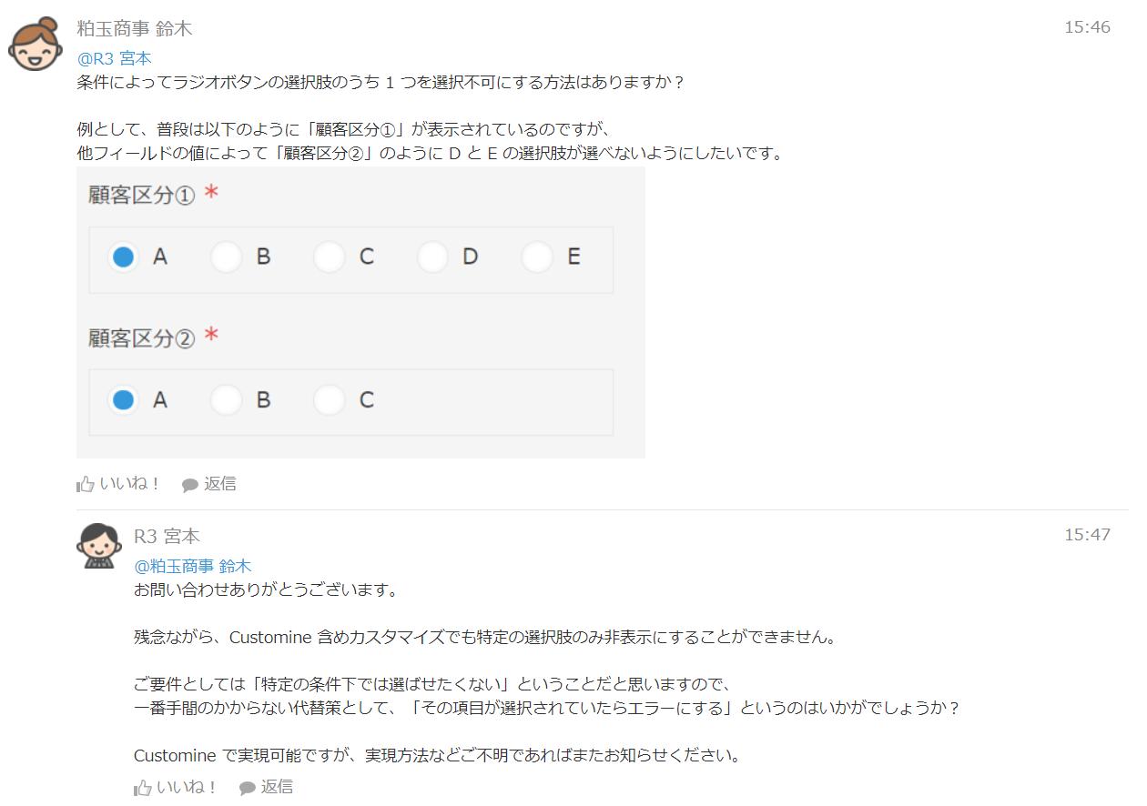 例1標準機能ではできないことを、gusuku Customineで解決