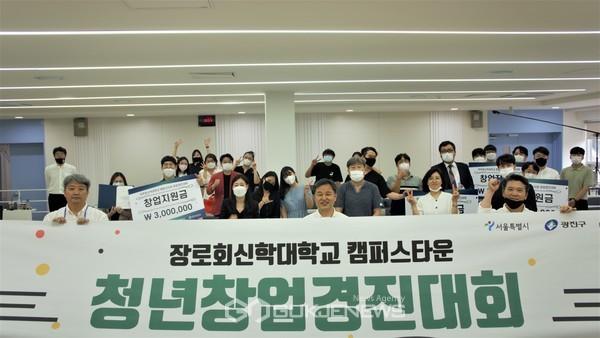 장로회신학대학교 2020 캠퍼스타운 추진단 창업경진대회