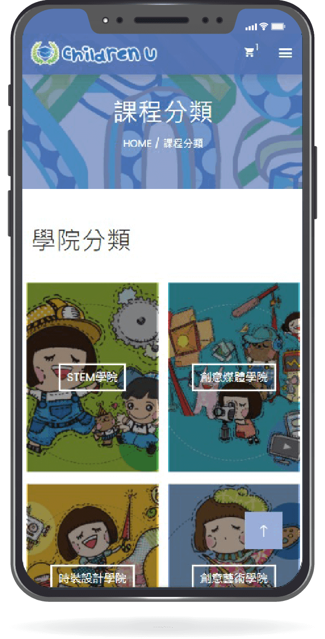 Mobile screenshot of childrenu.hk home page.