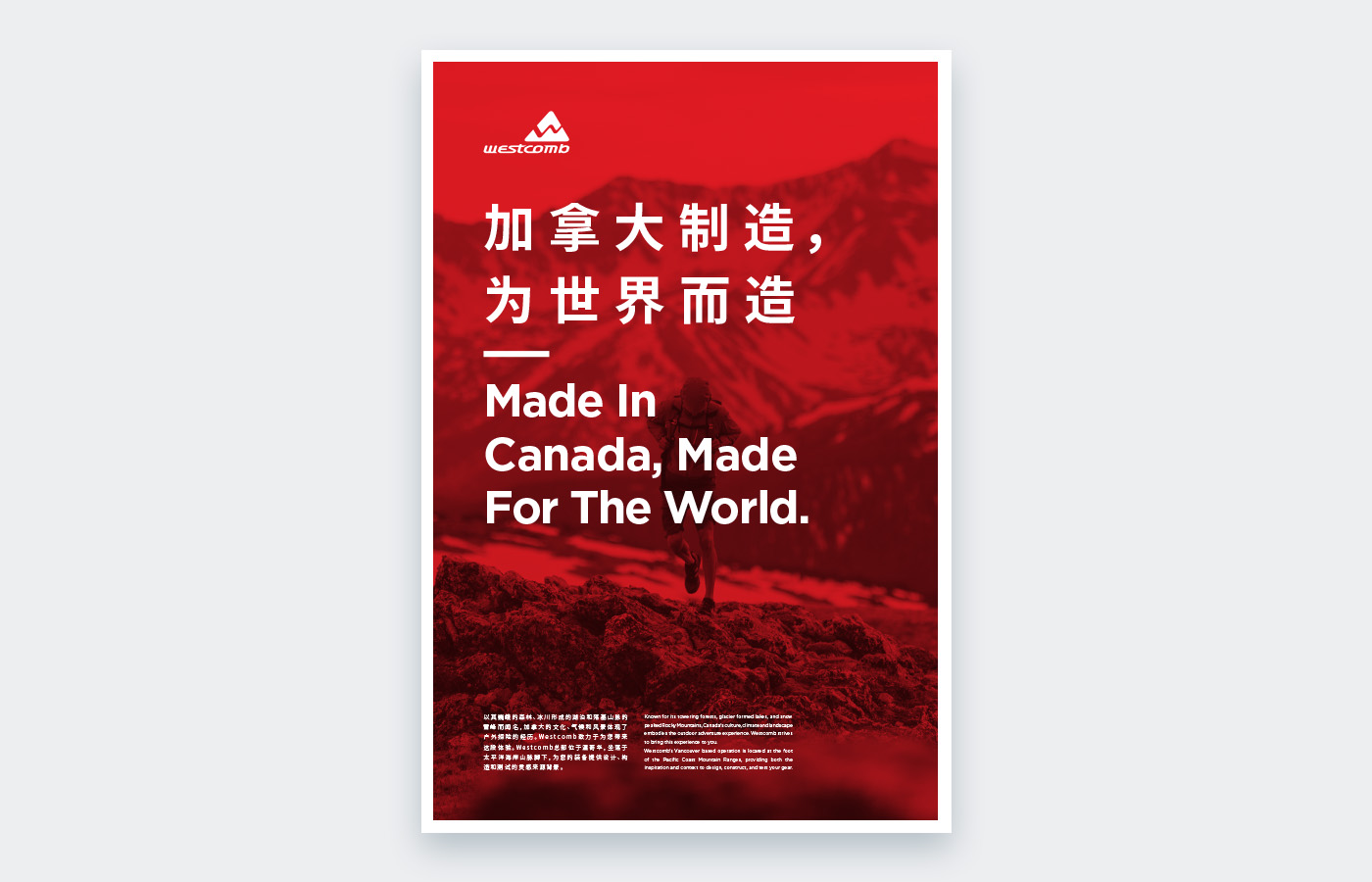Westcomb poster for a Chinese tradeshow in Beijing