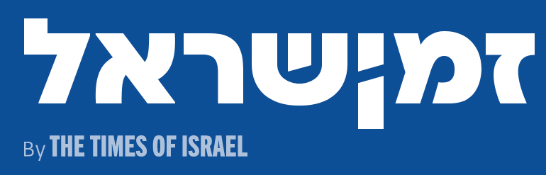 זמן ישראל