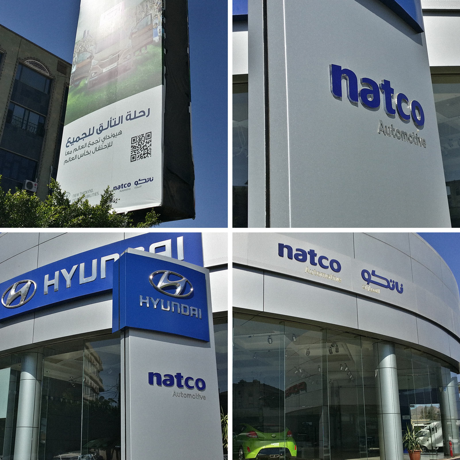 natco main showroom