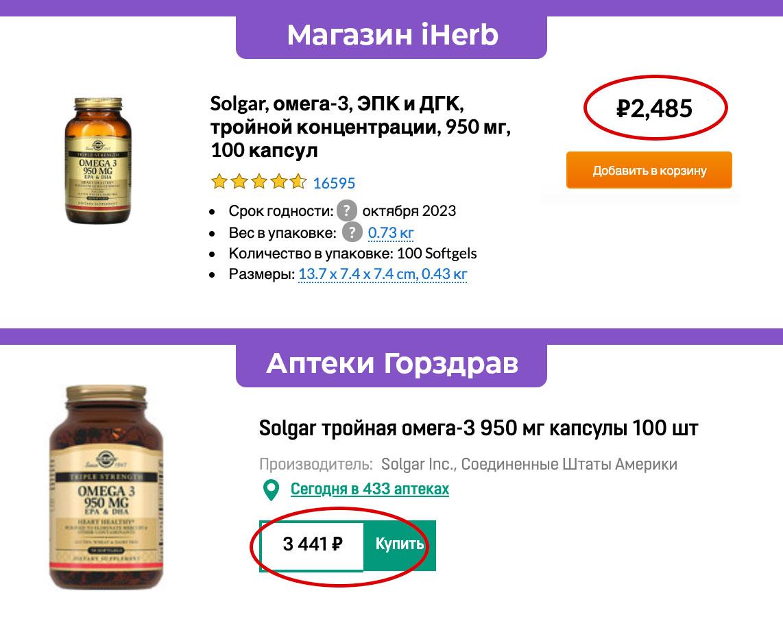 iherb омега аптека - где выгоднее покупать омега 3