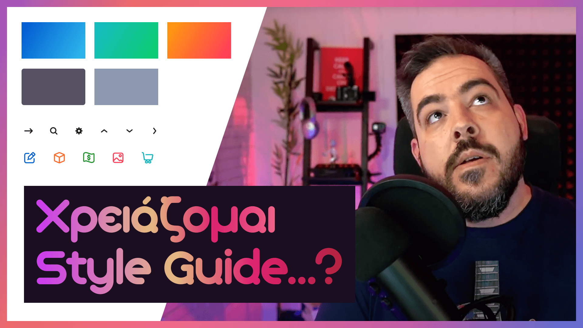 Χρειάζομαι Style Guide? - Design with klou on YouTube