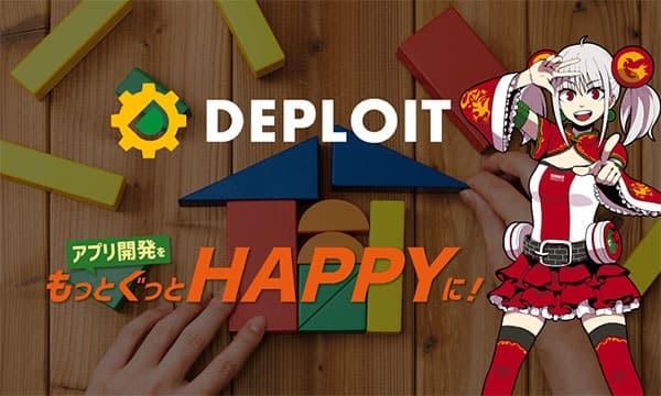 gusuku Deploit