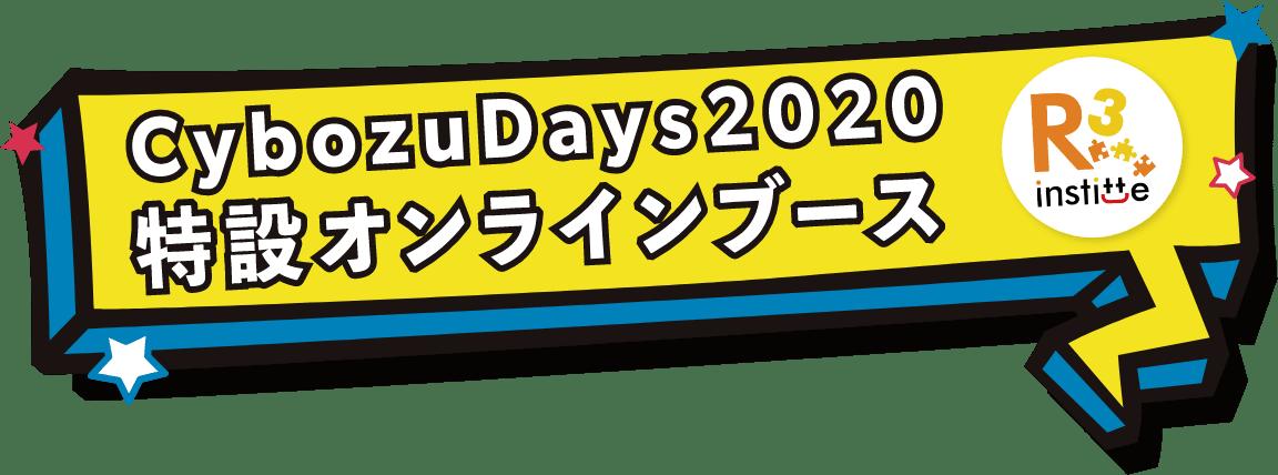 アールスリーインスティテュート CybozuDays2020特設オンラインブース