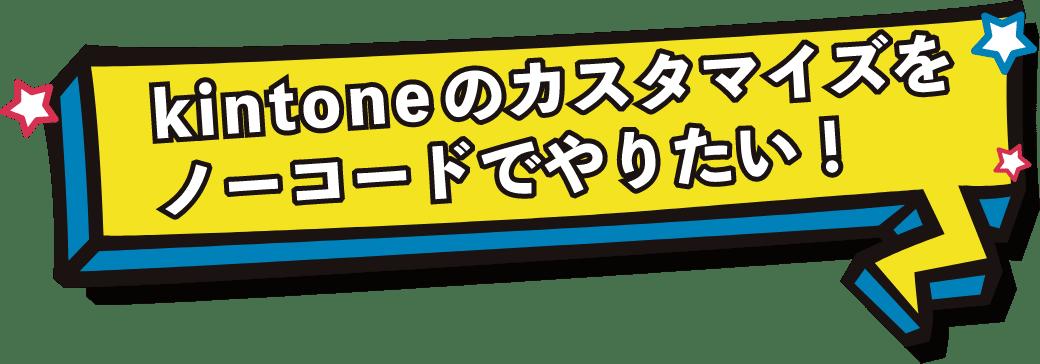キントーンのカスタマイズをノーコードでやりたい!~ gusuku Customine